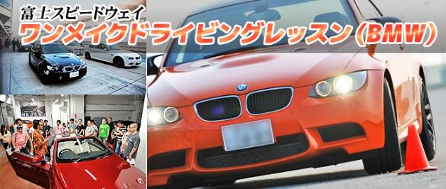 BMWワンメイクドライビングレッスン|富士スピードウェイ