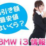 新型 BMW i3 グレード別情報・値引き額・最安値