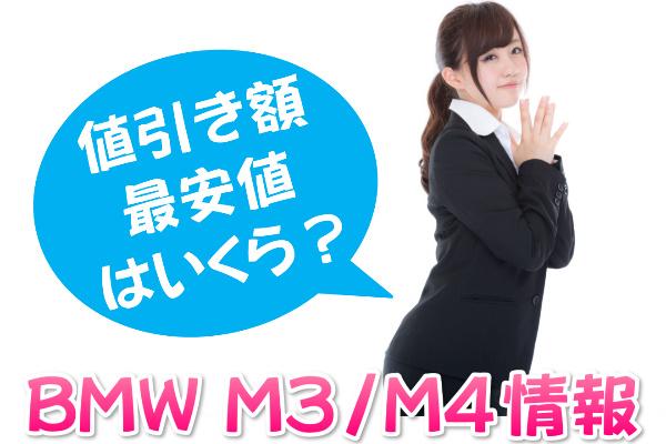 新型 BMW M3M4 グレード別情報・値引き額・最安値