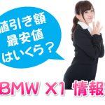 BMW X1 グレード別情報・値引き額・最安値