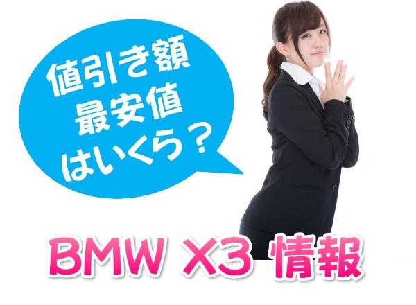 BMW X3 グレード別情報・値引き額・最安値