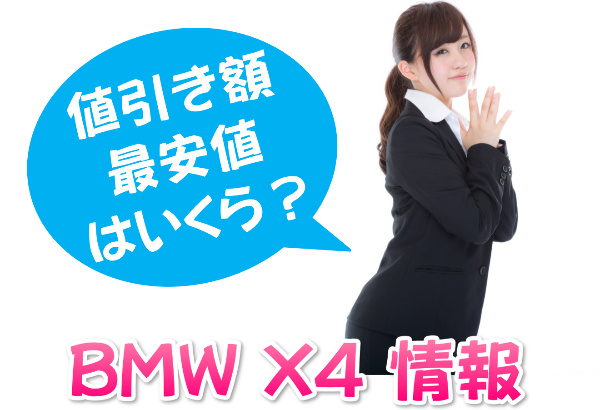 BMW X4 グレード別情報・値引き額・最安値