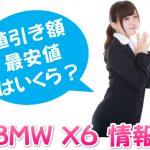 BMW X6 グレード別情報・値引き額・最安値